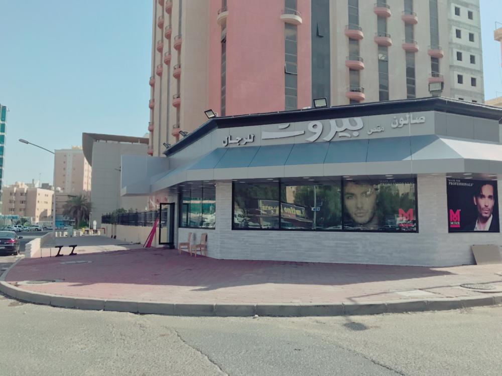 صالون مقص بيروت
